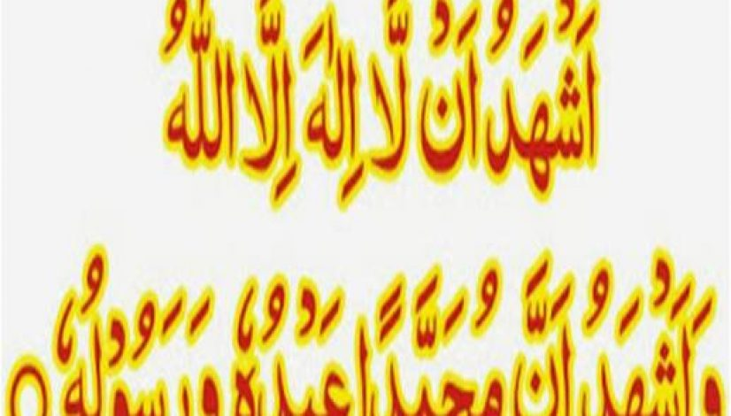 کلمہ شہادت